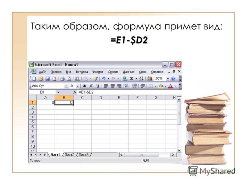 Таким образом, формула примет вид: =E1-$D2