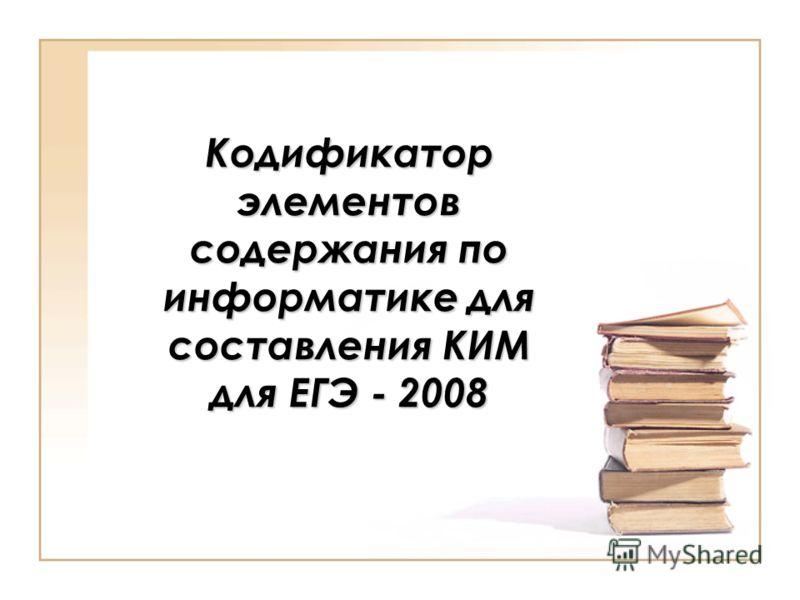 Кодификатор элементов содержания по информатике для составления КИМ для ЕГЭ - 2008