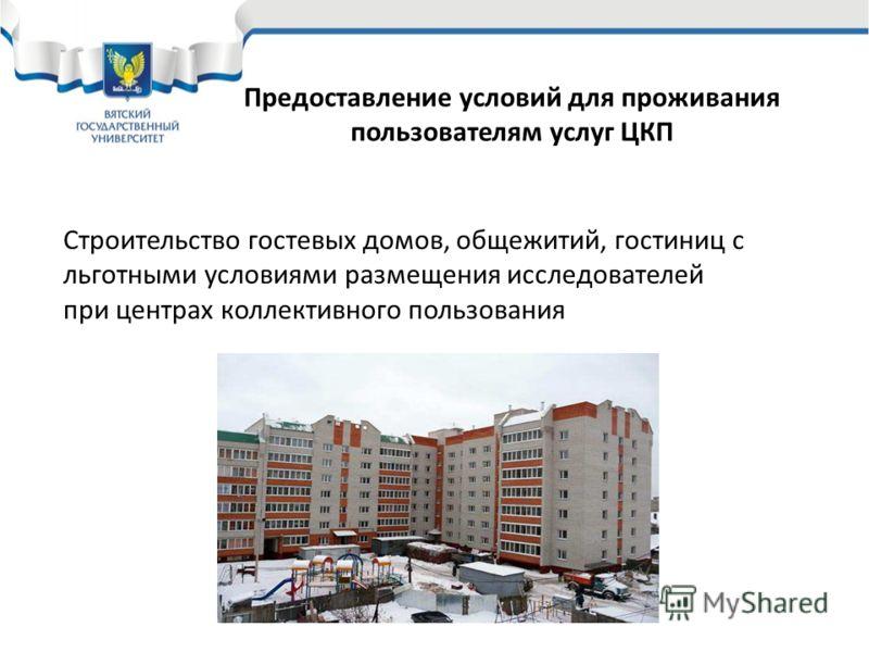 Предоставление условий для проживания пользователям услуг ЦКП Строительство гостевых домов, общежитий, гостиниц с льготными условиями размещения исследователей при центрах коллективного пользования