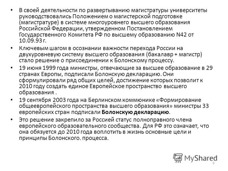 В своей деятельности по развертыванию магистратуры университеты руководствовались Положением о магистерской подготовке (магистратуре) в системе многоуровнего высшего образования Российской Федерации, утвержденном Постановлением Государственного Комит