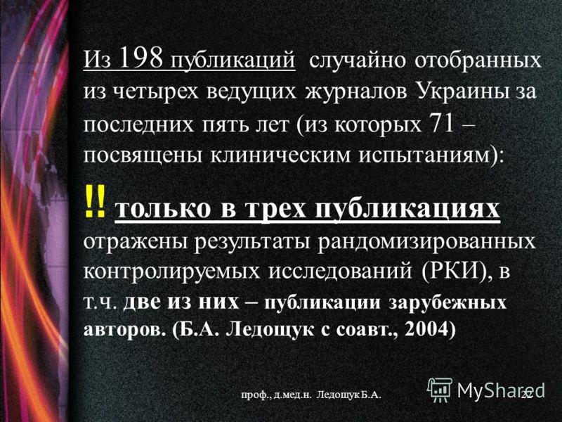 198 публикаций Из 198 публикаций случайно отобранных из четырех ведущих журналов Украины за последних пять лет (из которых 71 – посвящены клиническим испытаниям): только в трех публикациях отражены результаты рандомизированных контролируемых исследов