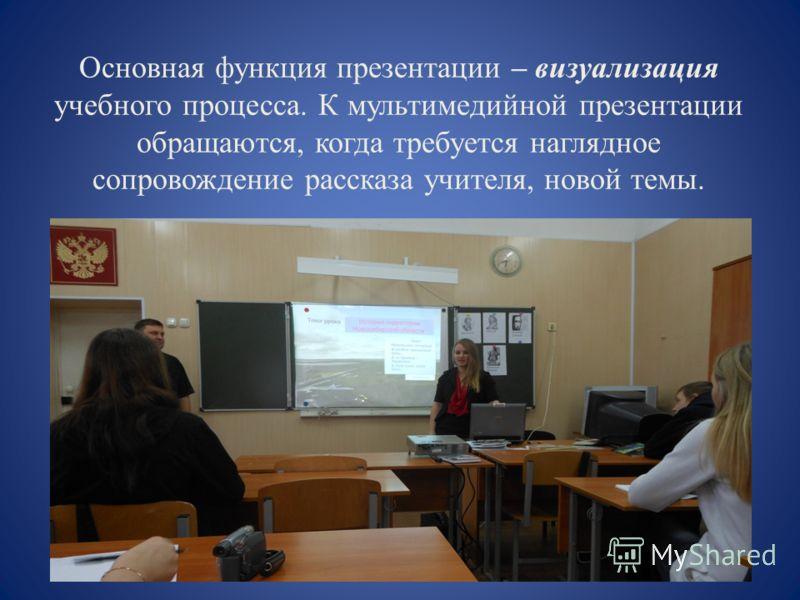 Основная функция презентации – визуализация учебного процесса. К мультимедийной презентации обращаются, когда требуется наглядное сопровождение рассказа учителя, новой темы.