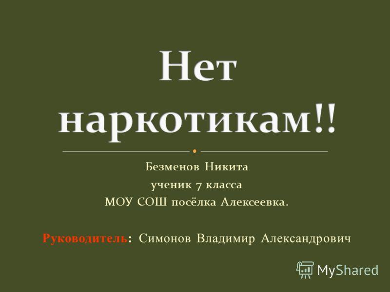 Безменов Никита ученик 7 класса МОУ СОШ посёлка Алексеевка. Руководитель: Симонов Владимир Александрович