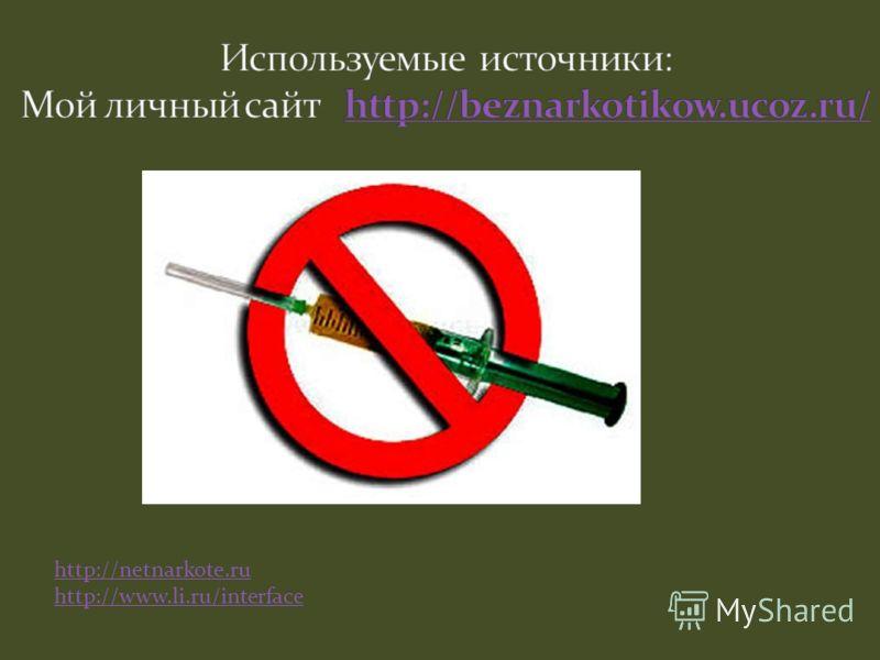 http://netnarkote.ru http://www.li.ru/interface