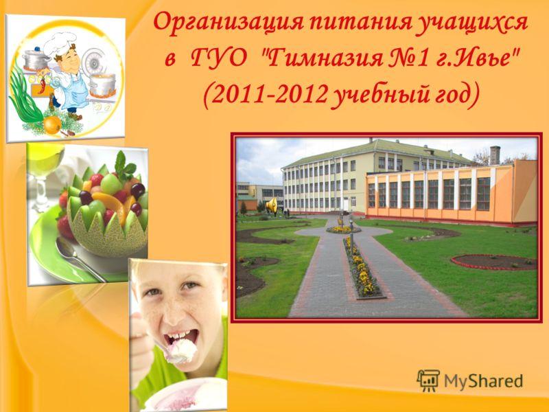 Организация питания учащихся в ГУО Гимназия 1 г.Ивье (2011-2012 учебный год)