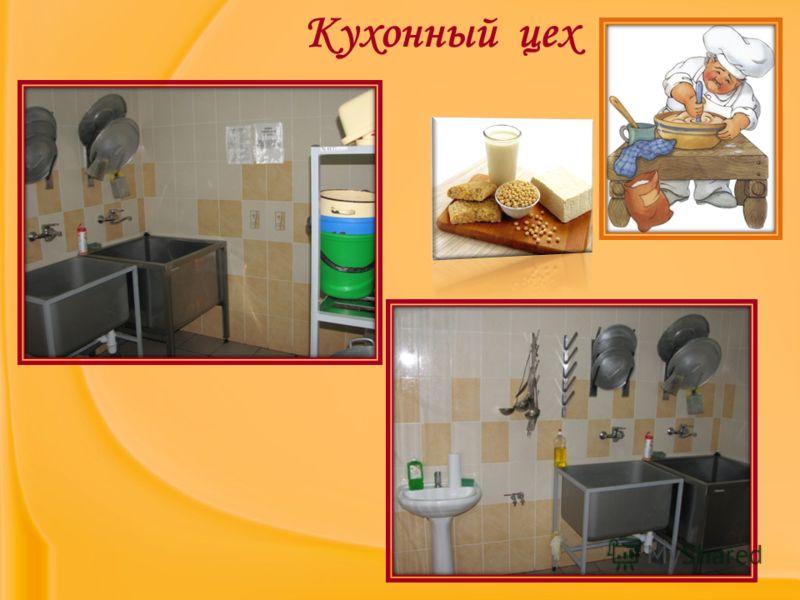 Кухонный цех