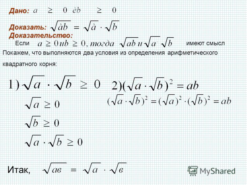 Дано:Доказать:Доказательство: имеют смысл Покажем, что выполняются два условия из определения арифметического квадратного корня: Итак, Если
