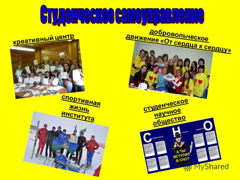 креативный центр добровольческое движение «От сердца к сердцу» спортивная жизнь института студенческое научное общество
