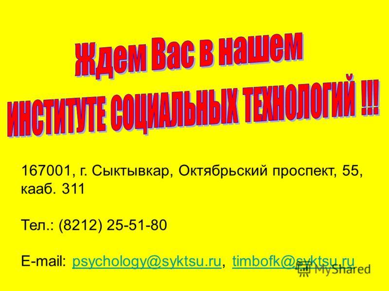167001, г. Сыктывкар, Октябрьский проспект, 55, кааб. 311 Тел.: (8212) 25-51-80 E-mail: psychology@syktsu.ru, timbofk@syktsu.rupsychology@syktsu.rutimbofk@syktsu.ru