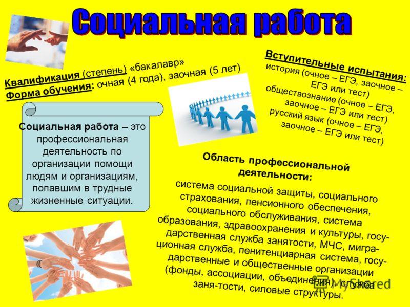 Квалификация (степень) «бакалавр» Форма обучения: очная (4 года), заочная (5 лет) Вступительные испытания: история (очное – ЕГЭ, заочное – ЕГЭ или тест) обществознание (очное – ЕГЭ, заочное – ЕГЭ или тест) русский язык (очное – ЕГЭ, заочное – ЕГЭ или