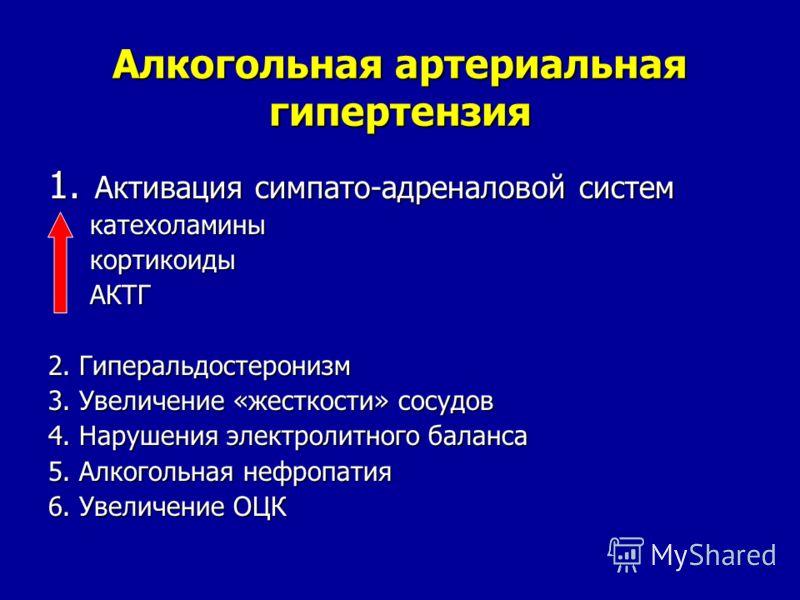 Алкогольная артериальная гипертензия 1. Активация симпато-адреналовой систем катехоламины катехоламины кортикоиды кортикоиды АКТГ АКТГ 2. Гиперальдостеронизм 3. Увеличение «жесткости» сосудов 4. Нарушения электролитного баланса 5. Алкогольная нефропа