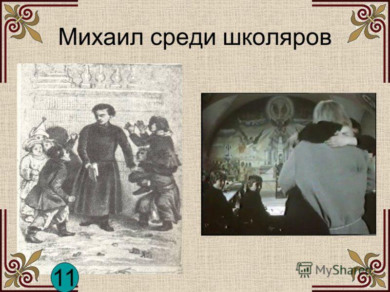 Михаил среди школяров 11
