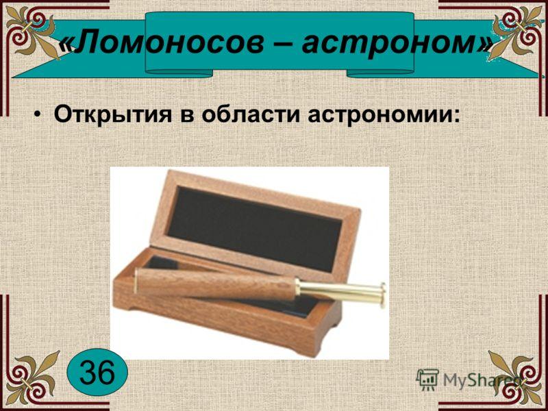 «Ломоносов – астроном». Открытия в области астрономии: 36
