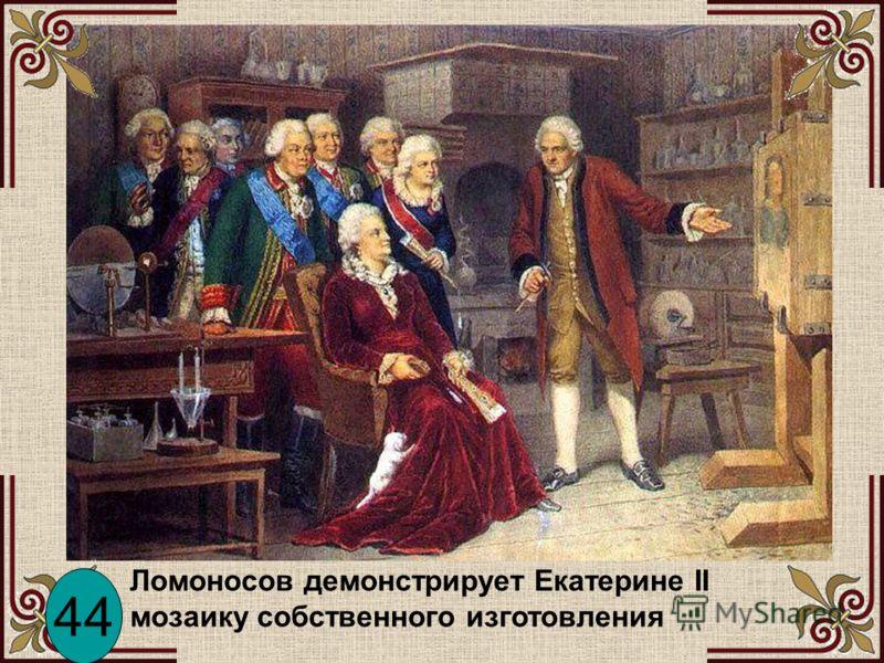 Ломоносов демонстрирует Екатерине II мозаику собственного изготовления 44