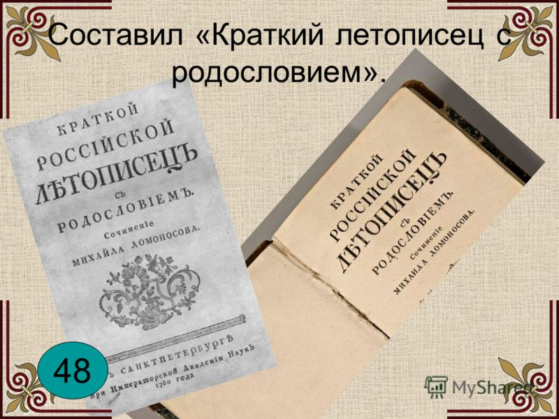 Составил «Краткий летописец с родословием». 48