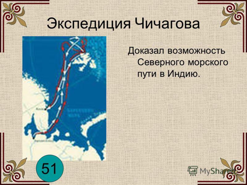 Экспедиция Чичагова Доказал возможность Северного морского пути в Индию. 51