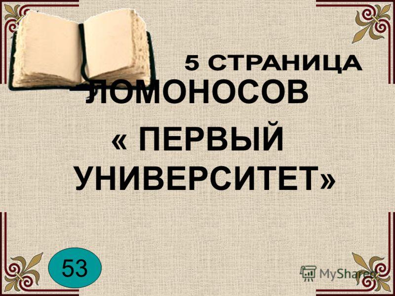 ЛОМОНОСОВ « ПЕРВЫЙ УНИВЕРСИТЕТ» 53