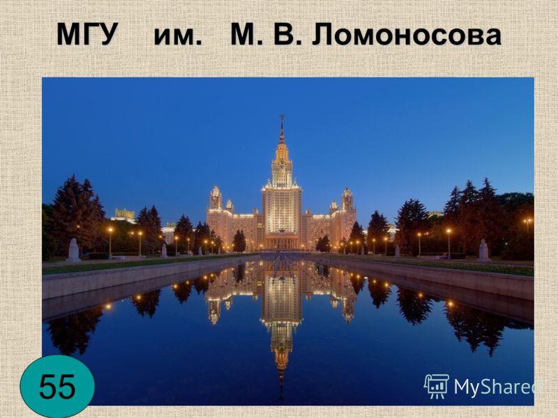 МГУ им. М. В. Ломоносова 55
