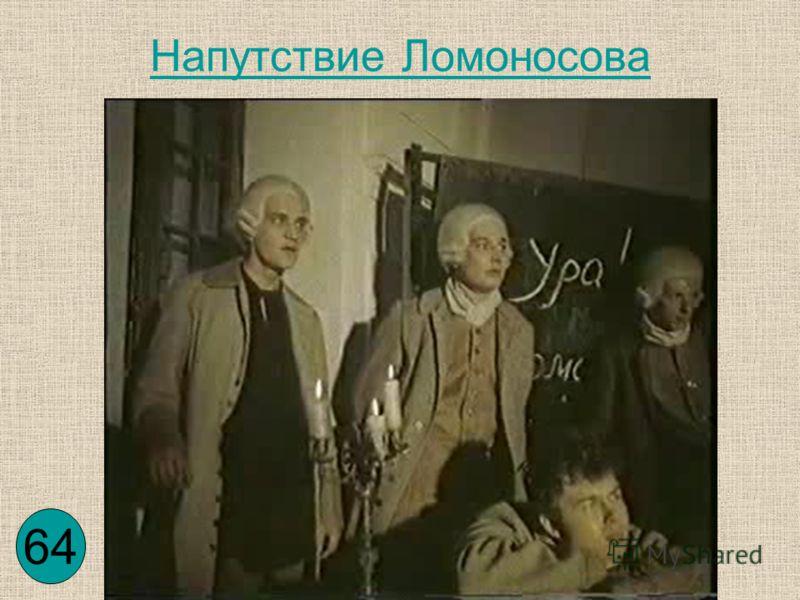 Напутствие Ломоносова 64