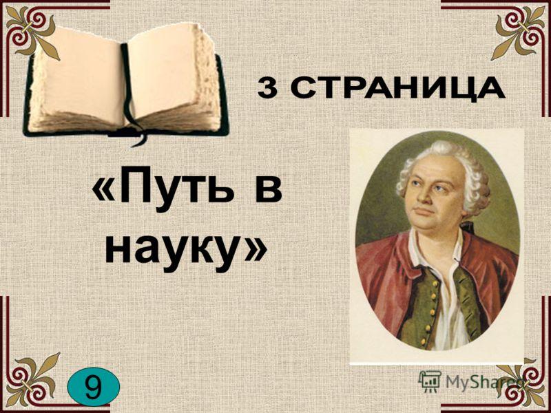 «Путь в науку» 9