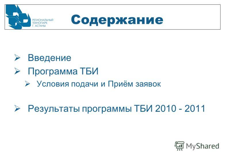 Содержание Введение Программа ТБИ Условия подачи и Приём заявок Результаты программы ТБИ 2010 - 2011