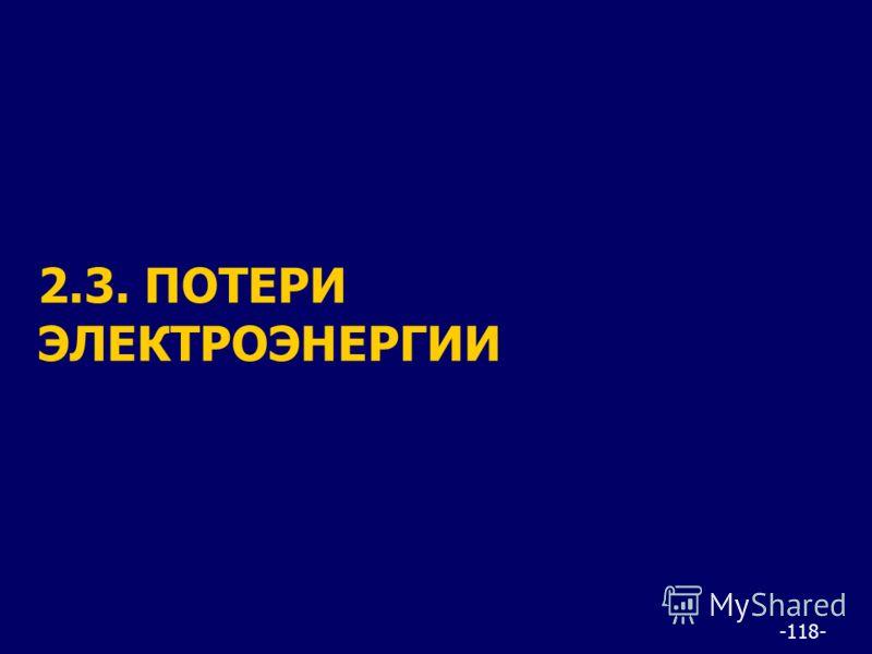 -118- 2.3. ПОТЕРИ ЭЛЕКТРОЭНЕРГИИ