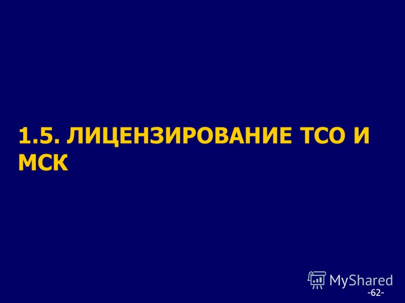 -62- 1.5. ЛИЦЕНЗИРОВАНИЕ ТСО И МСК