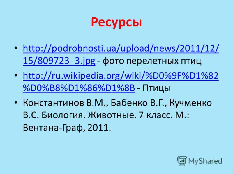 Ресурсы http://podrobnosti.ua/upload/news/2011/12/ 15/809723_3.jpg - фото перелетных птиц http://podrobnosti.ua/upload/news/2011/12/ 15/809723_3.jpg http://ru.wikipedia.org/wiki/%D0%9F%D1%82 %D0%B8%D1%86%D1%8B - Птицы http://ru.wikipedia.org/wiki/%D0