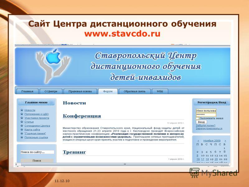 11.12.10 Сайт Центра дистанционного обучения www.stavcdo.ru