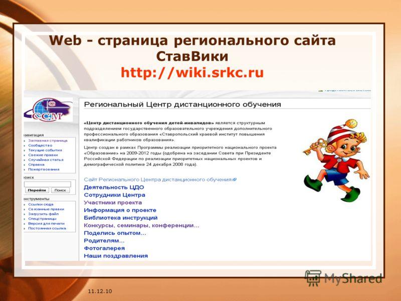 11.12.10 Web - страница регионального сайта СтавВики http://wiki.srkc.ru