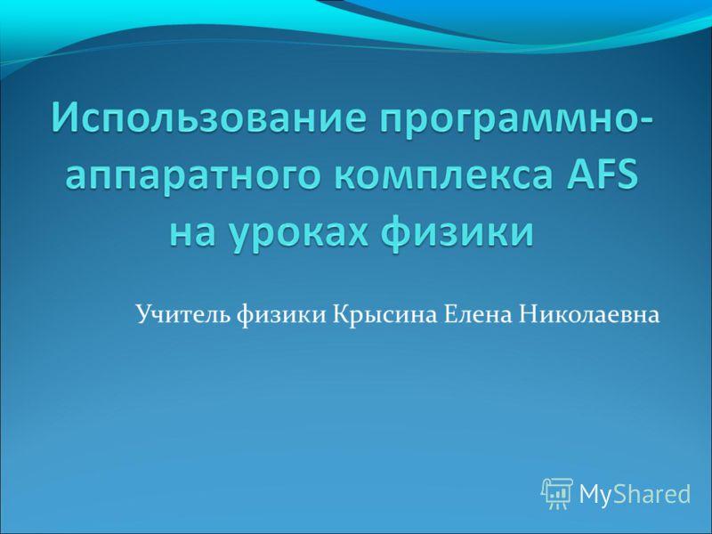 Учитель физики Крысина Елена Николаевна