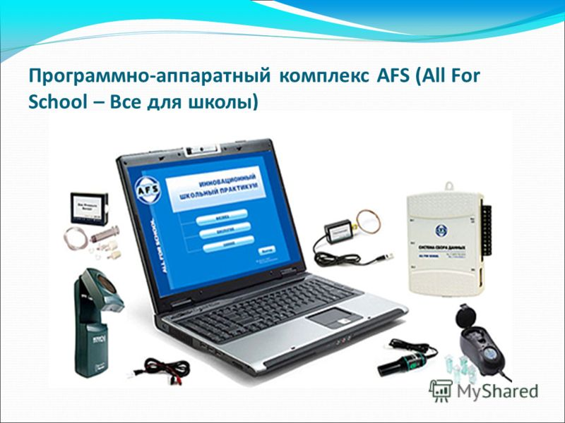 Программно-аппаратный комплекс AFS (All For School – Все для школы)