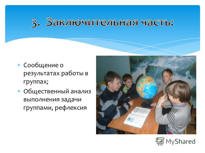 Сообщение о результатах работы в группах; Общественный анализ выполнения задачи группами, рефлексия