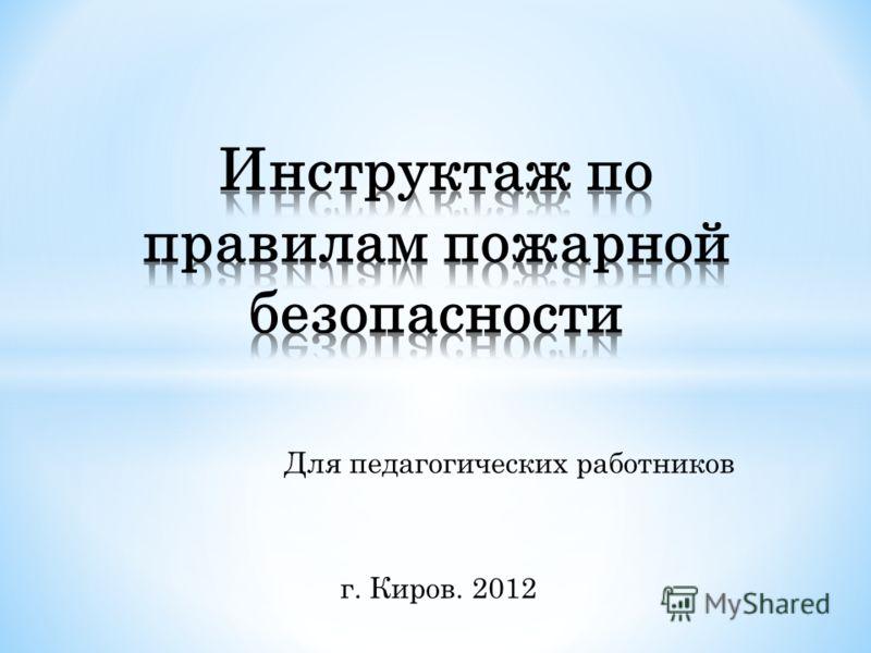 Для педагогических работников г. Киров. 2012