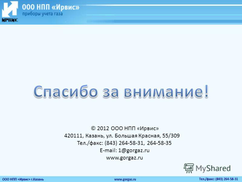 © 2012 ООО НПП «Ирвис» 420111, Казань, ул. Большая Красная, 55/309 Тел./факс: (843) 264-58-31, 264-58-35 E-mail: 1@gorgaz.ru www.gorgaz.ru