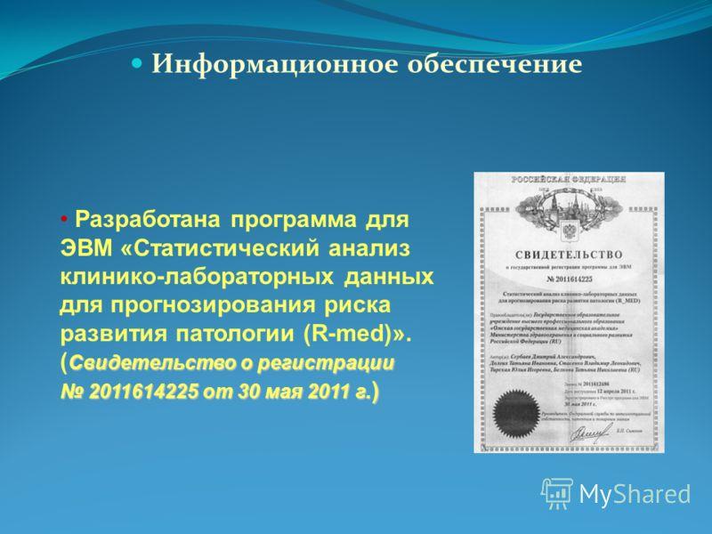 Информационное обеспечение Разработана программа для ЭВМ «Статистический анализ клинико-лабораторных данных для прогнозирования риска Свидетельство о регистрации развития патологии (R-med)». ( Свидетельство о регистрации 2011614225 от 30 мая 2011 г.