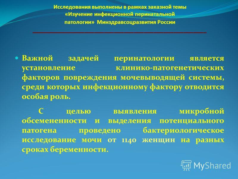 Исследования выполнены в рамках заказной темы «Изучение инфекционной перинатальной патологии» Минздравсоцразвития России _____________________________________________________ Важной задачей перинатологии является установление клинико-патогенетических