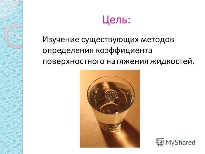 Цель: Изучение существующих методов определения коэффициента поверхностного натяжения жидкостей.