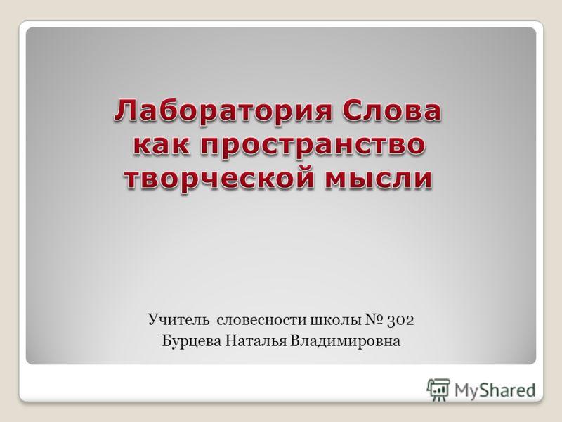 Учитель словесности школы 302 Бурцева Наталья Владимировна
