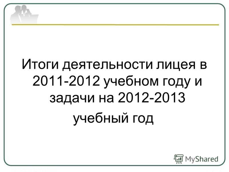 Итоги деятельности лицея в 2011-2012 учебном году и задачи на 2012-2013 учебный год