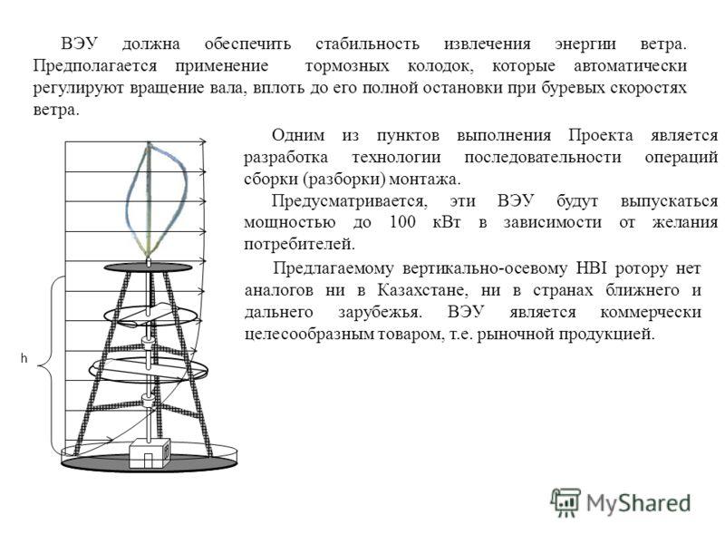 ВЭУ должна обеспечить стабильность извлечения энергии ветра. Предполагается применение тормозных колодок, которые автоматически регулируют вращение вала, вплоть до его полной остановки при буревых скоростях ветра. Одним из пунктов выполнения Проекта