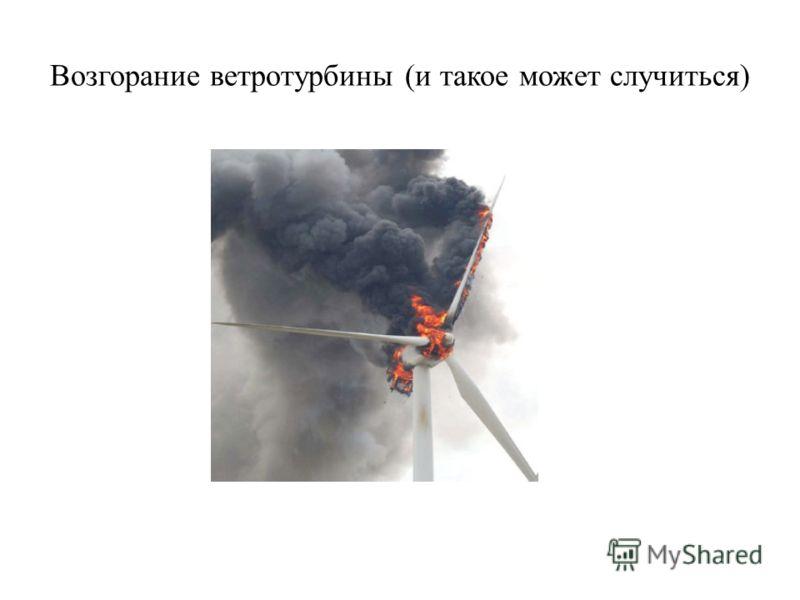 Возгорание ветротурбины (и такое может случиться)