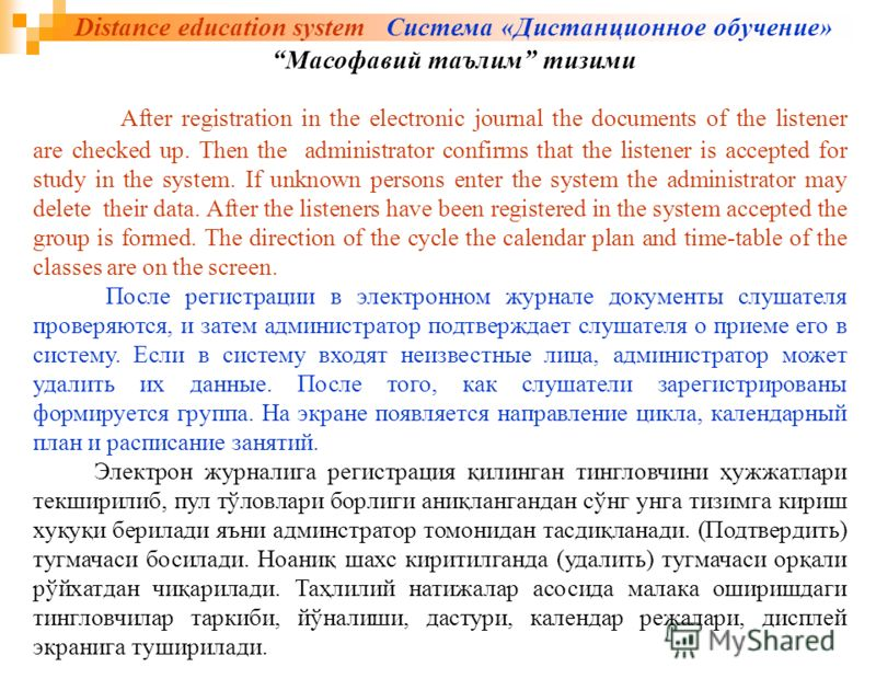 After registration in the electronic journal the documents of the listener are checked up. Then the administrator confirms that the listener is accepted for study in the system. If unknown persons enter the system the administrator may delete their d