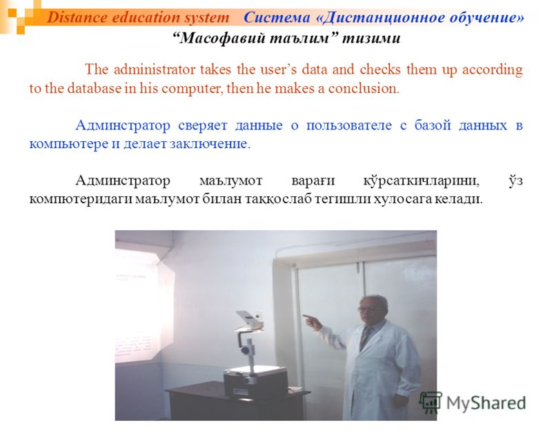 The administrator takes the users data and checks them up according to the database in his computer, then he makes a conclusion. Админстратор сверяет данные о пользователе с базой данных в компьютере и делает заключение. Админстратор маълумот варағи