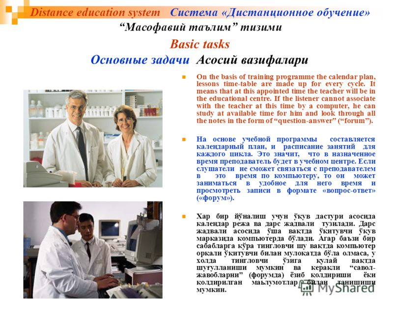Basic tasks Основные задачи Асосий вазифалари On the basis of training programme the calendar plan, lessons time-table are made up for every cycle. It means that at this appointed time the teacher will be in the educational centre. If the listener ca