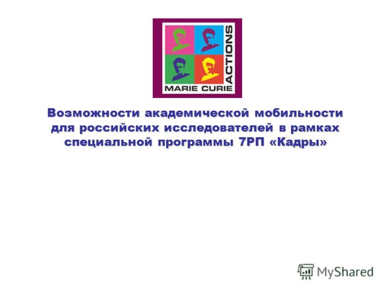 Возможности академической мобильности для российских исследователей в рамках специальной программы 7РП «Кадры»