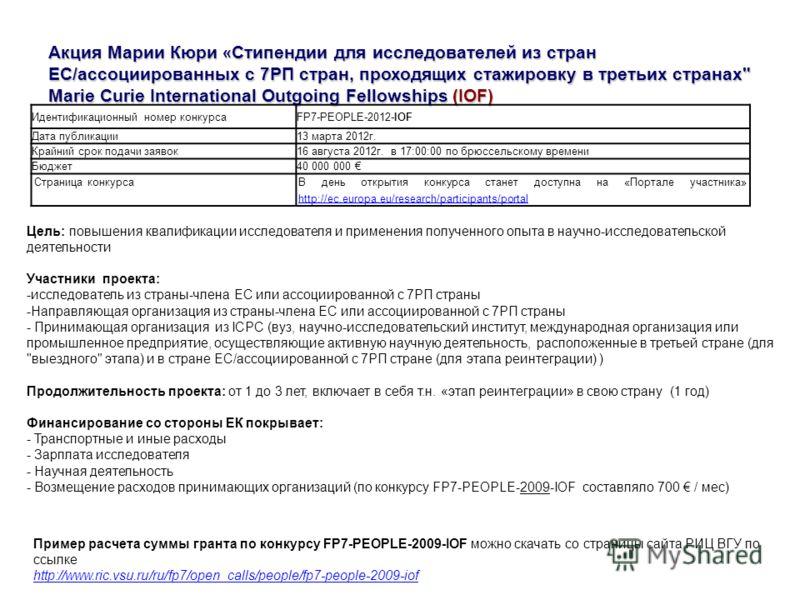 Акция Марии Кюри « Стипендии для исследователей из стран ЕС/ассоциированных с 7РП стран, проходящих стажировку в третьих странах