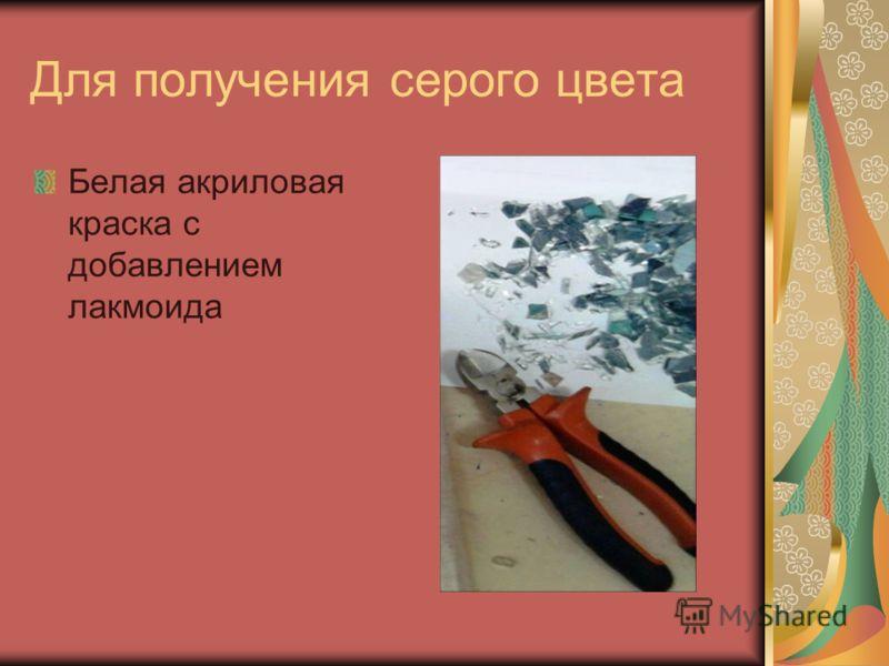 Для получения серого цвета Белая акриловая краска с добавлением лакмоида