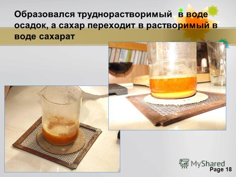 Page 18 Образовался труднорастворимый в воде осадок, а сахар переходит в растворимый в воде сахарат