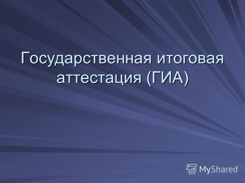 Государственная итоговая аттестация (ГИА)